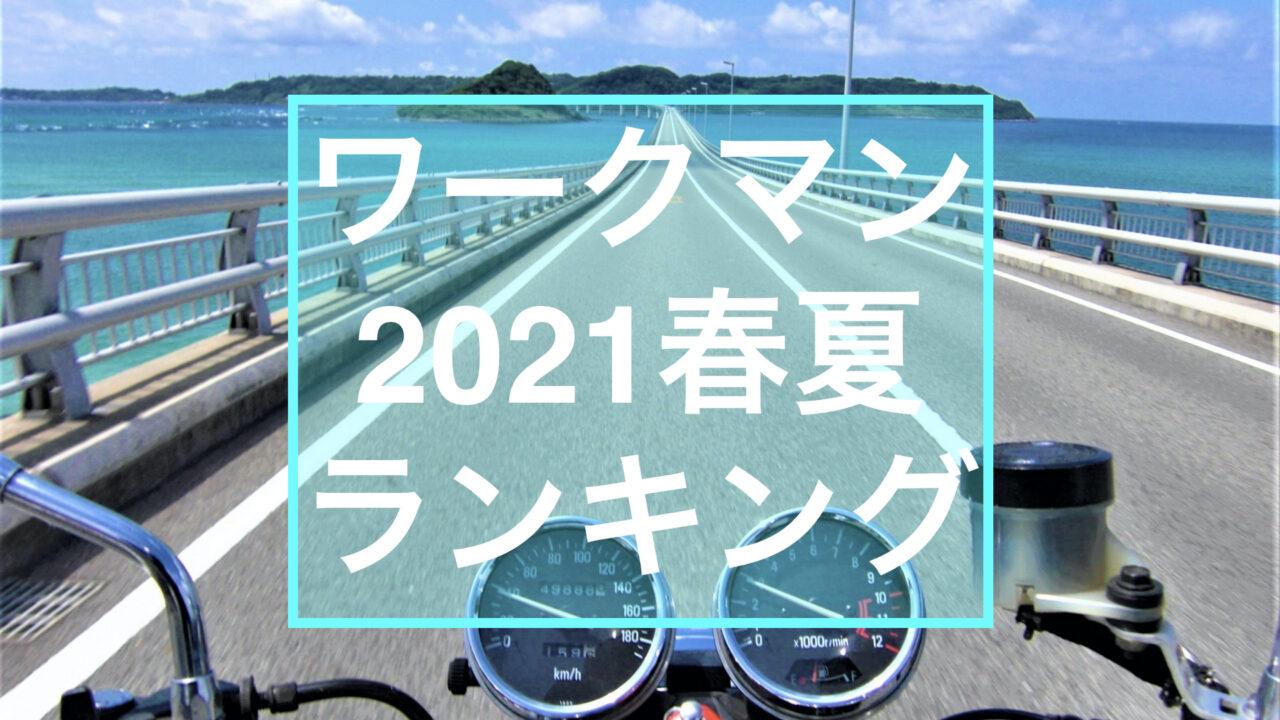 ワークマン 2021春夏 バイク